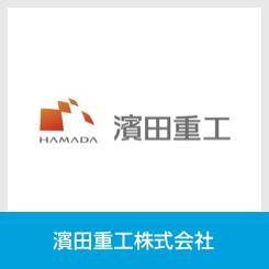 濱田重工株式会社 光支店