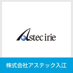 株式会社アステック入江 光支店