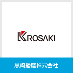 黒崎播磨株式会社 山陽事業所