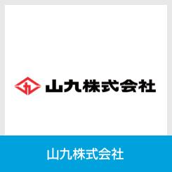 山九株式会社 光支店