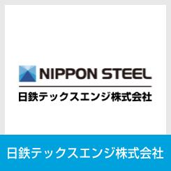 日鉄テックスエンジ株式会社 光支店