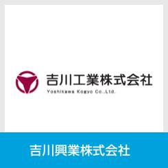 吉川工業株式会社 光支店