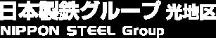 山口県 光市の求人情報の事なら日本製鉄グループ 光地区求人情報サイト