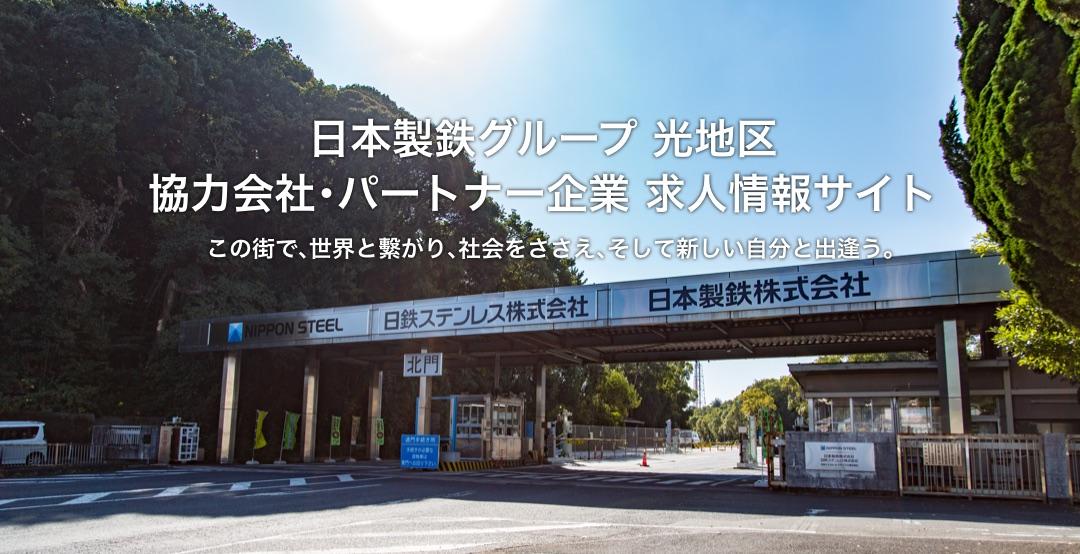 日本製鉄グループ 光地区 日鉄ステンレス㈱・日本製鉄㈱・日鉄ケミカル&マテリアル㈱ 求人情報サイトについて